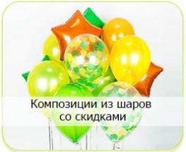 Воздушные шары со скидками